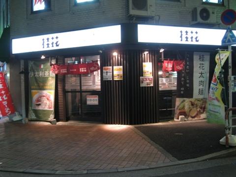 100313.池袋・桂花ラーメン003