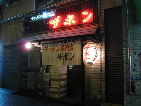 100219.新宿ザボン005