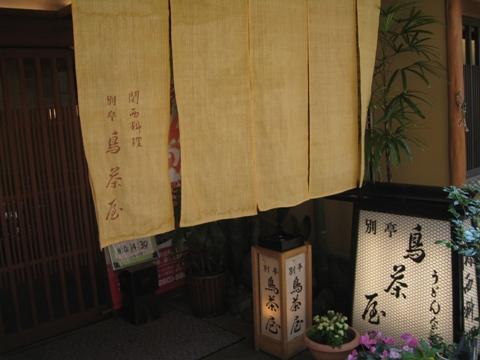 100329.飯田橋・別亭鳥茶屋002