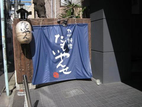 100312.渋谷・九州料理たもいやんせ (2)