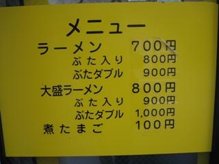 100331.池袋ラーメン二郎008
