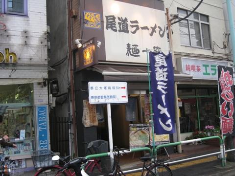 100407.新大塚・尾道ラーメン麺一筋 (1)