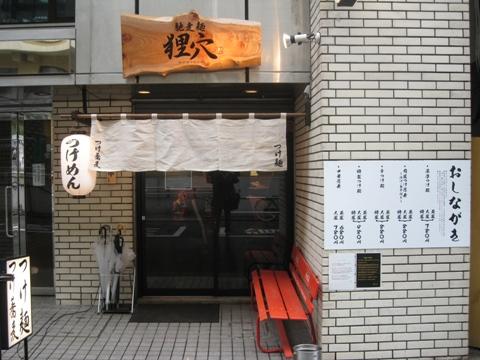 100405.池袋・馳走麺狸穴(2回目) (8)