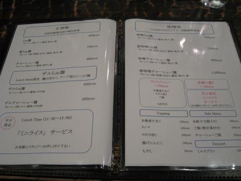 100411.護国寺・ちゃぶ屋006