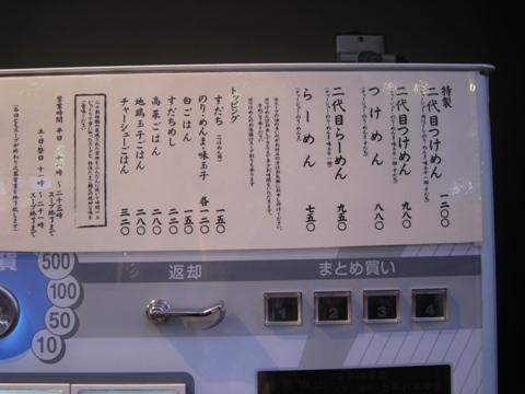 100413.飯田橋・めん徳二代目つじ田 (6)