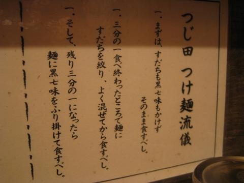 100413.飯田橋・めん徳二代目つじ田 (9)