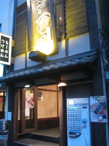 100413.飯田橋・めん徳二代目つじ田 (1)