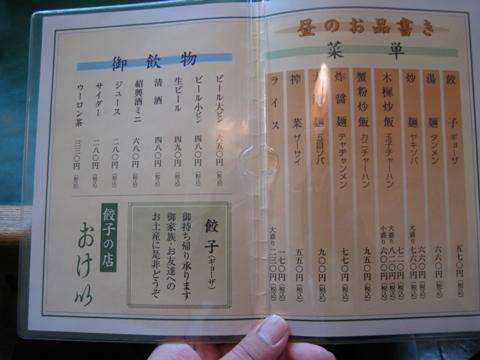 100414.飯田橋・おけ以004