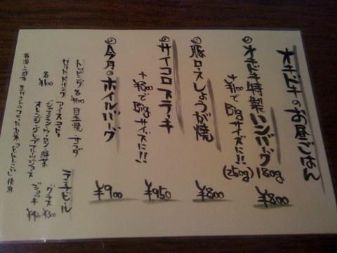 100416.水道橋・鉄板旨酒オキドキ (1)