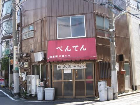 100417.高田馬場・べんてん001