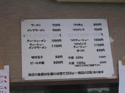 100417.高田馬場・べんてん006