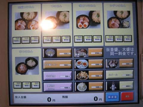100423.大宮・つけ麺102001