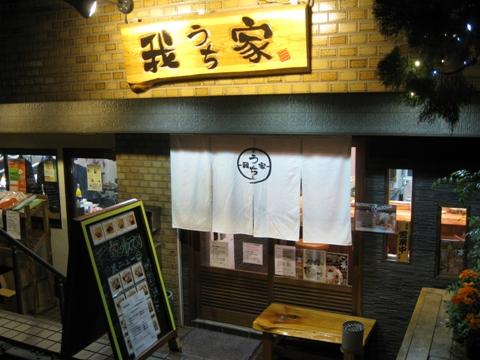 100424.池袋・我家(うち)002