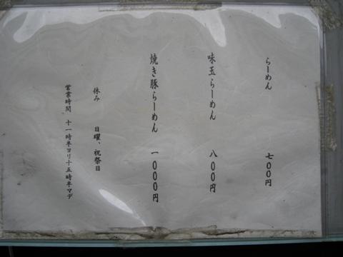 100427.渋谷・はやし003