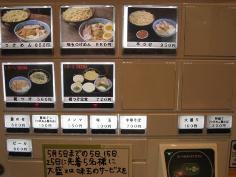 100428.東京駅・六厘舎TOKYO004