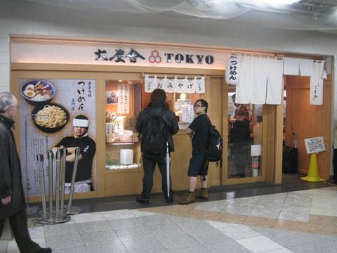 100428.東京駅・六厘舎TOKYO017