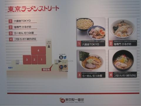 100428.東京駅・六厘舎TOKYO024