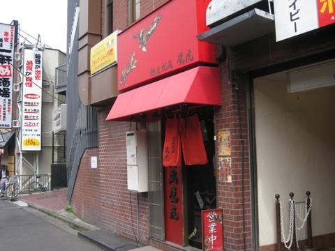 100429.高田馬場・麺屋武蔵鷹虎002
