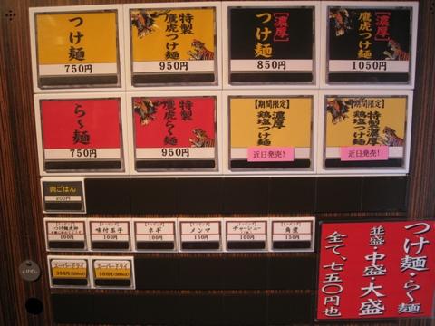 100429.高田馬場・麺屋武蔵鷹虎006