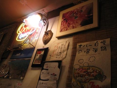 100428.池袋・沖縄料理居酒屋かちゃーしー (81)