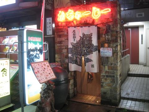 100428.池袋・沖縄料理居酒屋かちゃーしー (107)