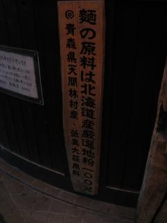 100502.池袋・麺創房無敵家〔2回目〕004
