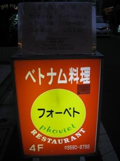 100503.池袋・ベトナム料理フォー・ベト002