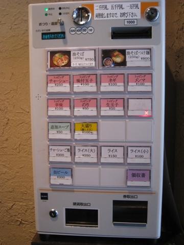 100504.上野・油そば椿002