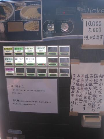 100505.高田馬場・俺の空003