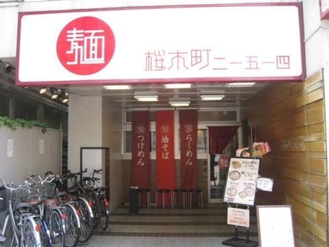 100506.大宮・桜木町二-五-四002