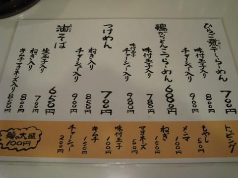 100506.大宮・桜木町二-五-四003