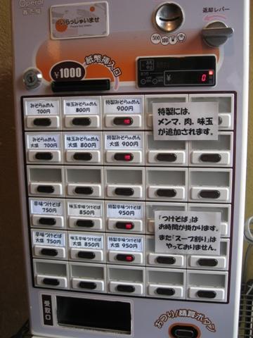 100507.市ヶ谷・麺処くるり005