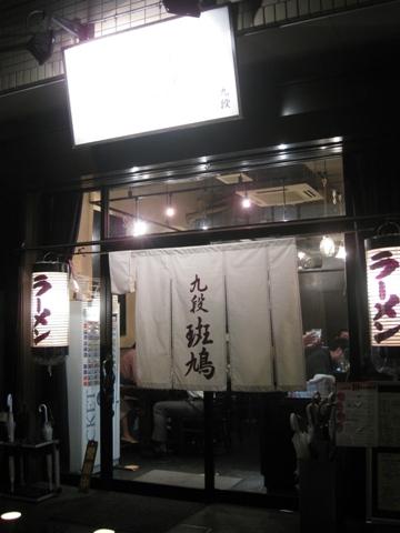 100507.九段斑鳩(2回目)002