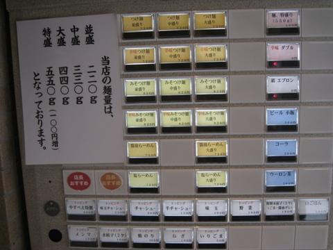 100510.水道橋・つけ麺やすべえ003