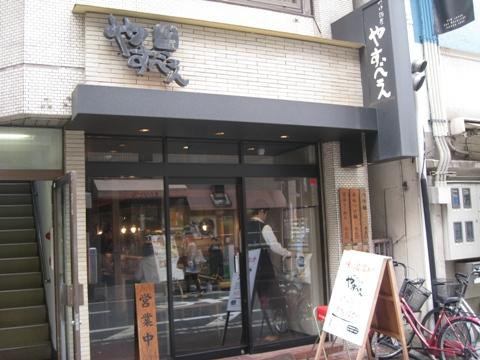100510.水道橋・つけ麺やすべえ016