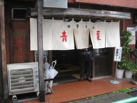 100511.飯田橋・青葉001