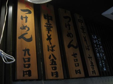 100511.飯田橋・青葉002