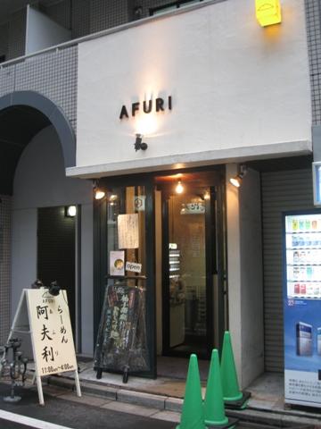 100511.恵比寿・AFURI017
