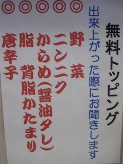 100512.高田馬場・ラーメン二郎004