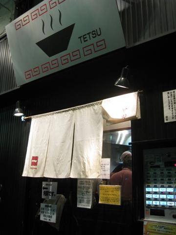 100512.千駄木・つけ麺TETSU008
