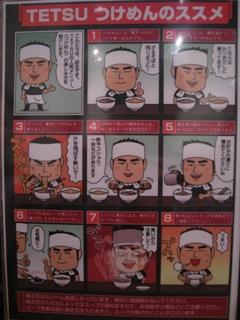100512.千駄木・つけ麺TETSU010