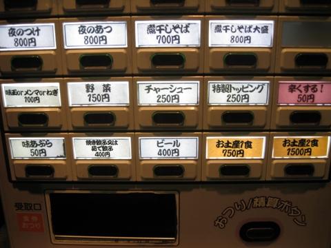 100512.千駄木・つけ麺TETSU002