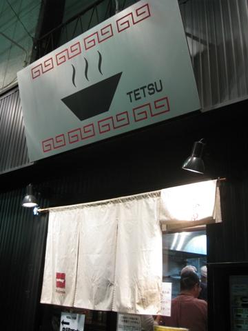 100512.千駄木・つけ麺TETSU009
