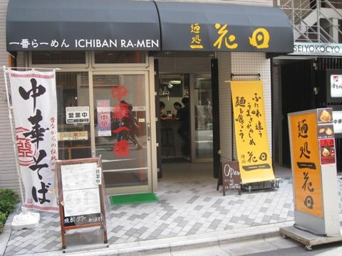 100514.池袋・麺処花田002