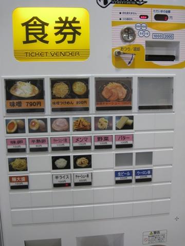 100514.池袋・麺処花田005