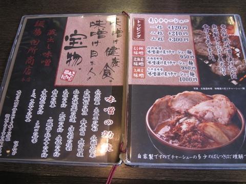 100515.千葉・麺場田所商店010
