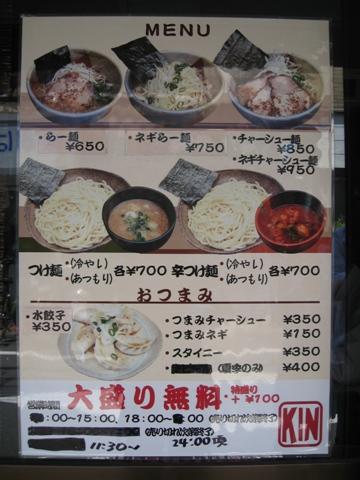 100516.東長崎・らー麺きん001