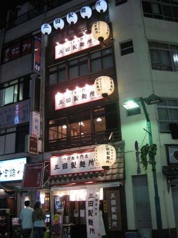 100516.池袋・三田製麺所001