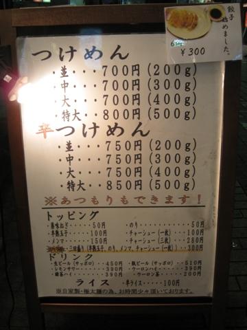 100516.池袋・三田製麺所004