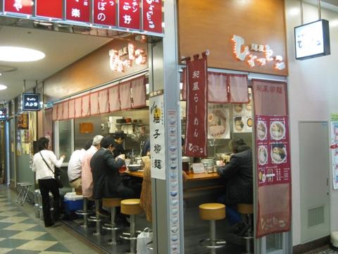 100518.有楽町・麺屋ひょっとこ001